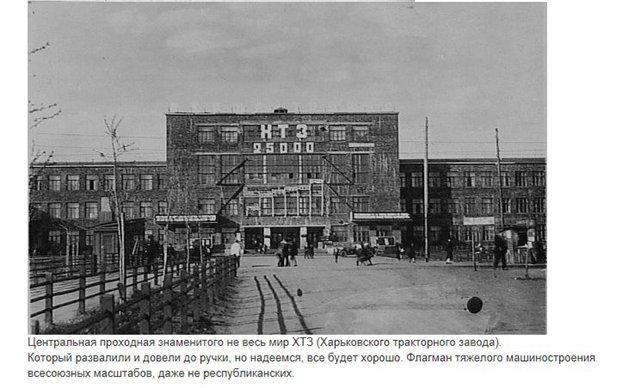 Харьковский тракторный завод 1933г.